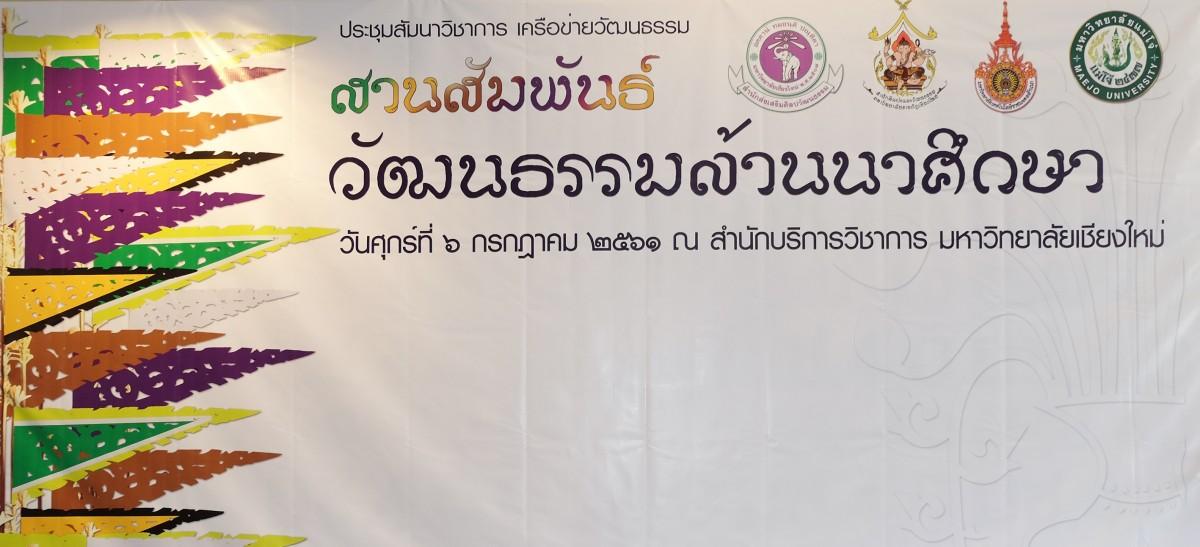 การประชุมสัมมนาวิชาการเครือข่าย 4 สถาบันอุดมศึกษา  สานสัมพันธ์วัฒนธรรมล้านนาศึกษา