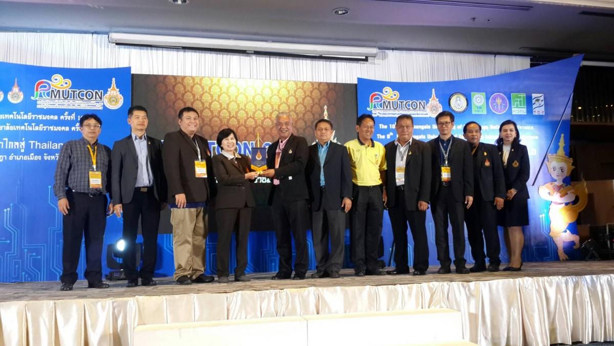 RMUTCON2018: การประชุมวิชาการระดับชาติ มหาวิทยาลัยเทคโนโลยีราชมงคล ครั้งที่ 10 และการประชุมวิชาการระดับนานาชาติ มหาวิทยาลัยเทคโนโลีราชมงคล ครั้งที่ 9