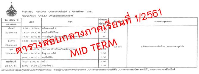 ตารางสอบกลางภาค Mid Term ประจำภาคการศึกษาที่ 1 / 2561