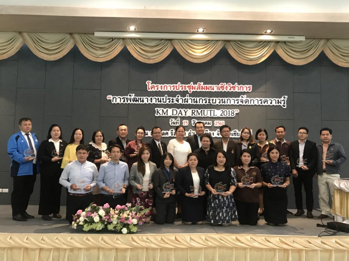 มทร.ล้านนา จัดกิจกรรมส่งเสริมการจัดการความรู้  KM DAY 2018