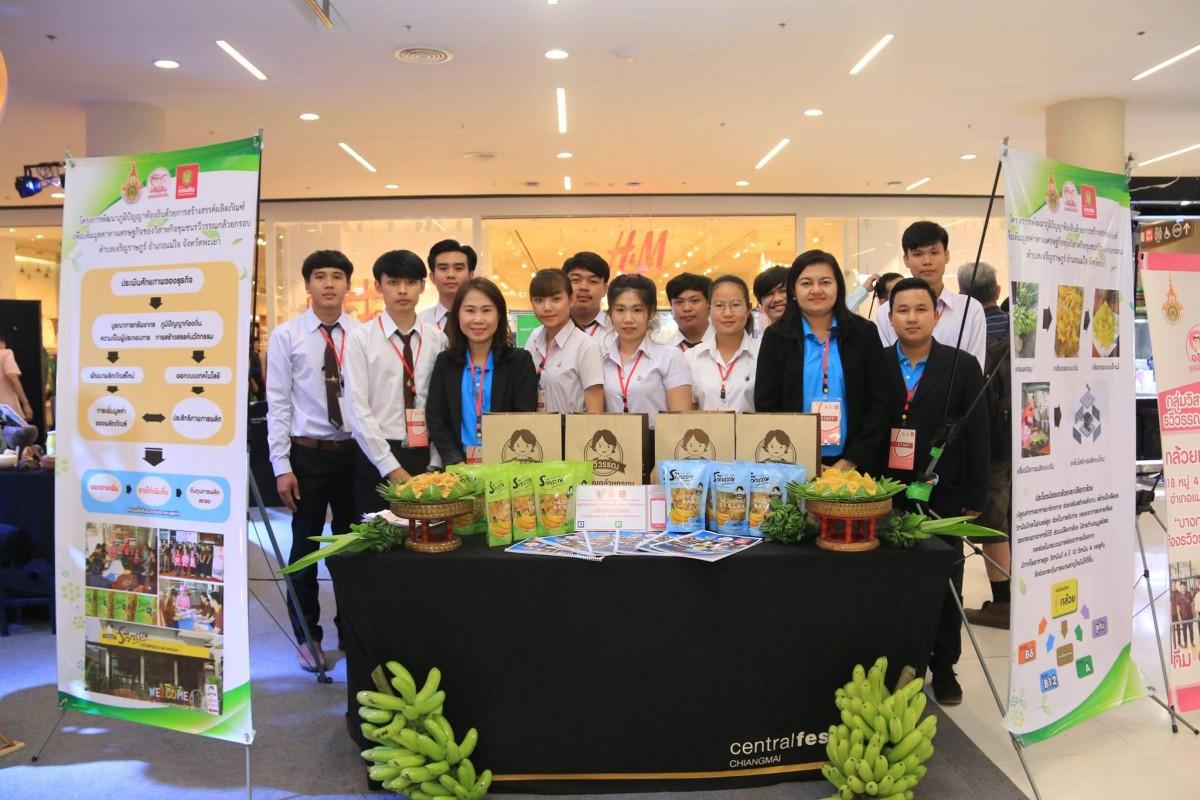 นักศึกษา มทร.ล้านนา เชียงราย นำเสนอโครงการพัฒนาภูมิปัญญาเพื่อเพิ่มมูลค่าวิสาหกิจชุมชนรวีวรรณกล้วยกรอบ
