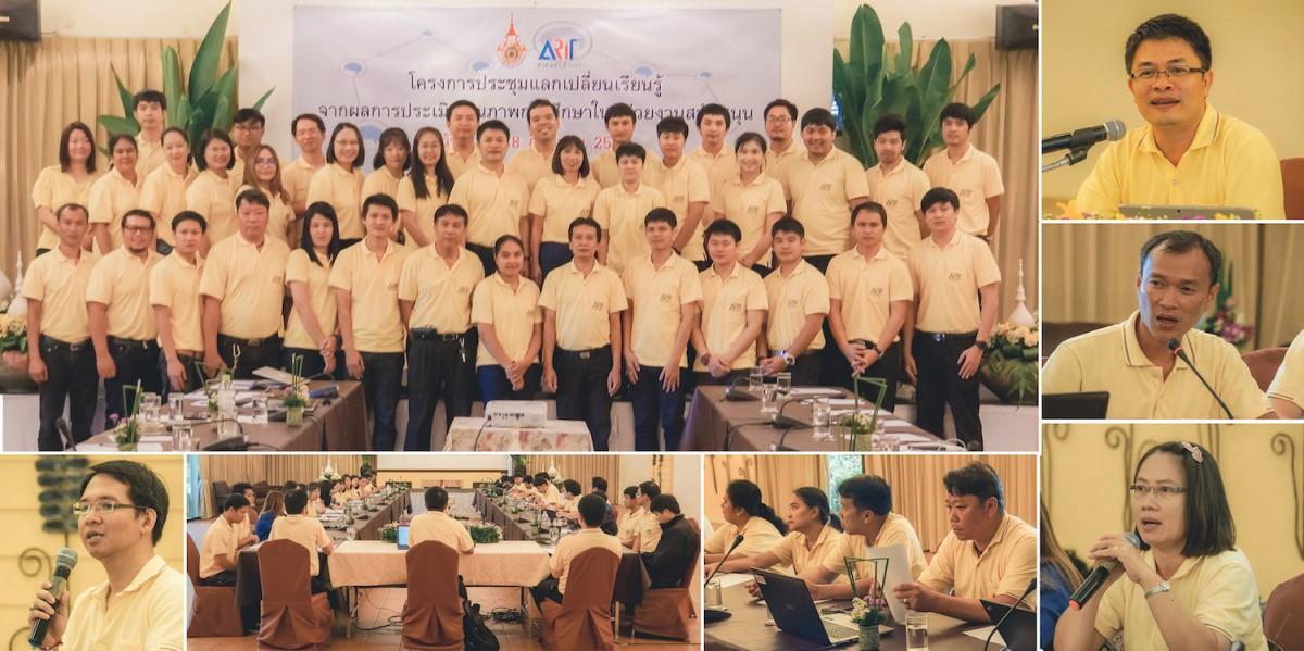 ARIT RMUTL KM : Best practice จากผลประเมินฯ สู่การพัฒนาคุณภาพประจำปี งปม. ๖๑
