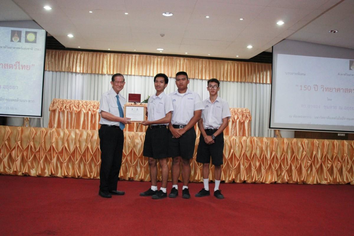 ดร.อาจอง ชุมสาย ณ อยุธยา มอบรางวัลแก่ผู้ชนะการประกวด STEAM3