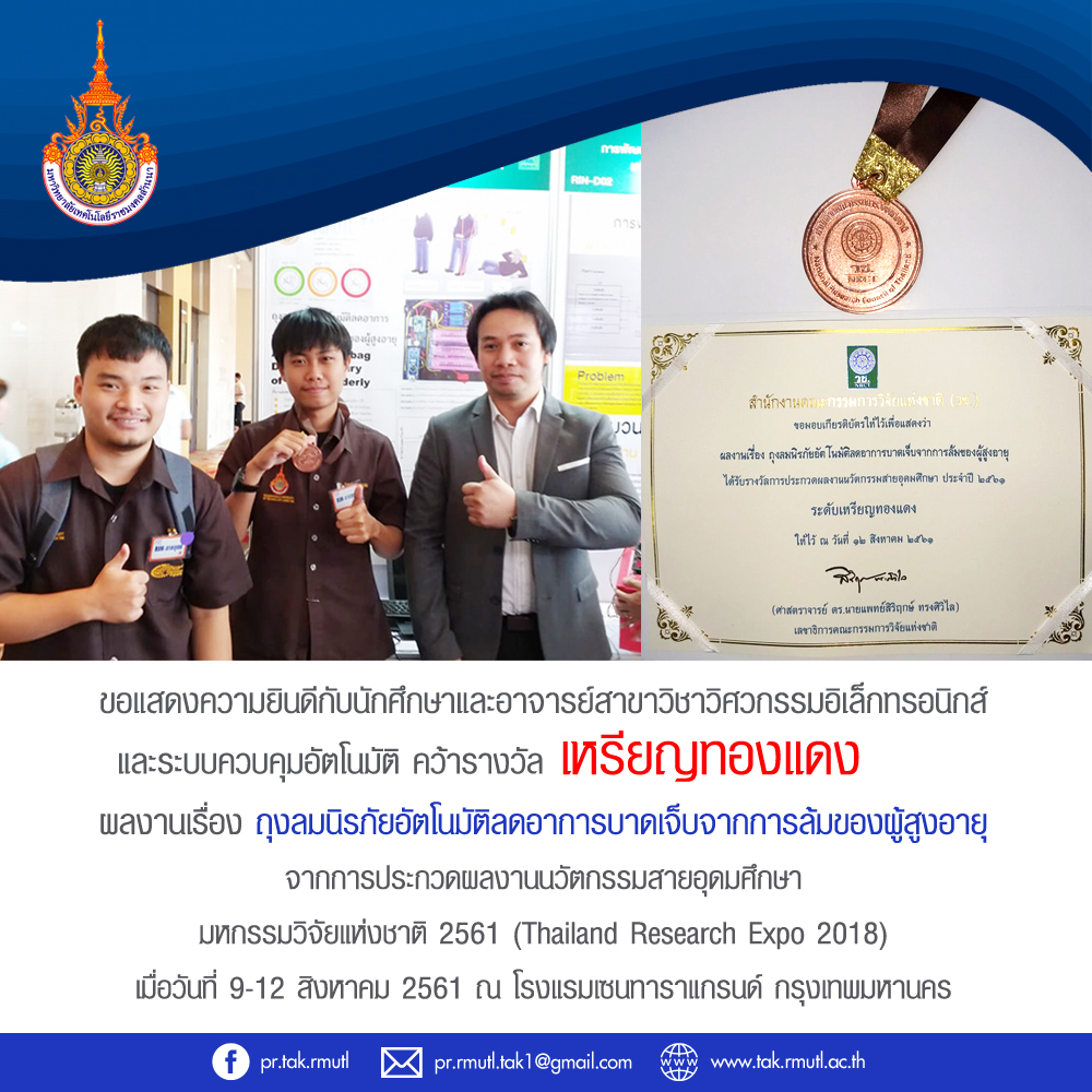 ผลงานนักศึกษา มทร.ล้านนา ตาก คว้ารางวัลจากมหกรรมวิจัยแห่งชาติ (Thailand Research Expo 2018)