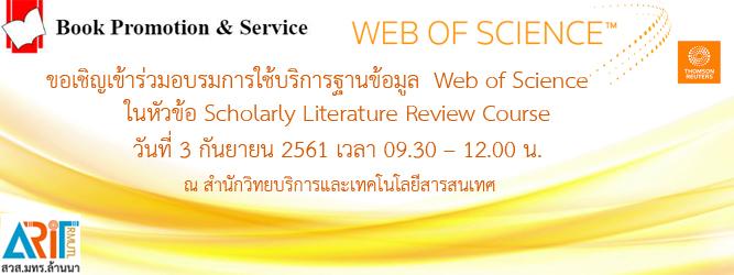 ขอเชิญเข้าร่วมอบรมการใช้บริการฐานข้อมูล  Web of Science