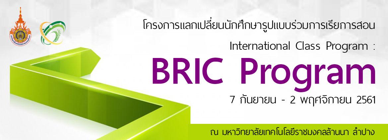 โครงการแลกเปลี่ยนนักศึกษารูปแบบร่วมการเรียนการสอน BRIC Program