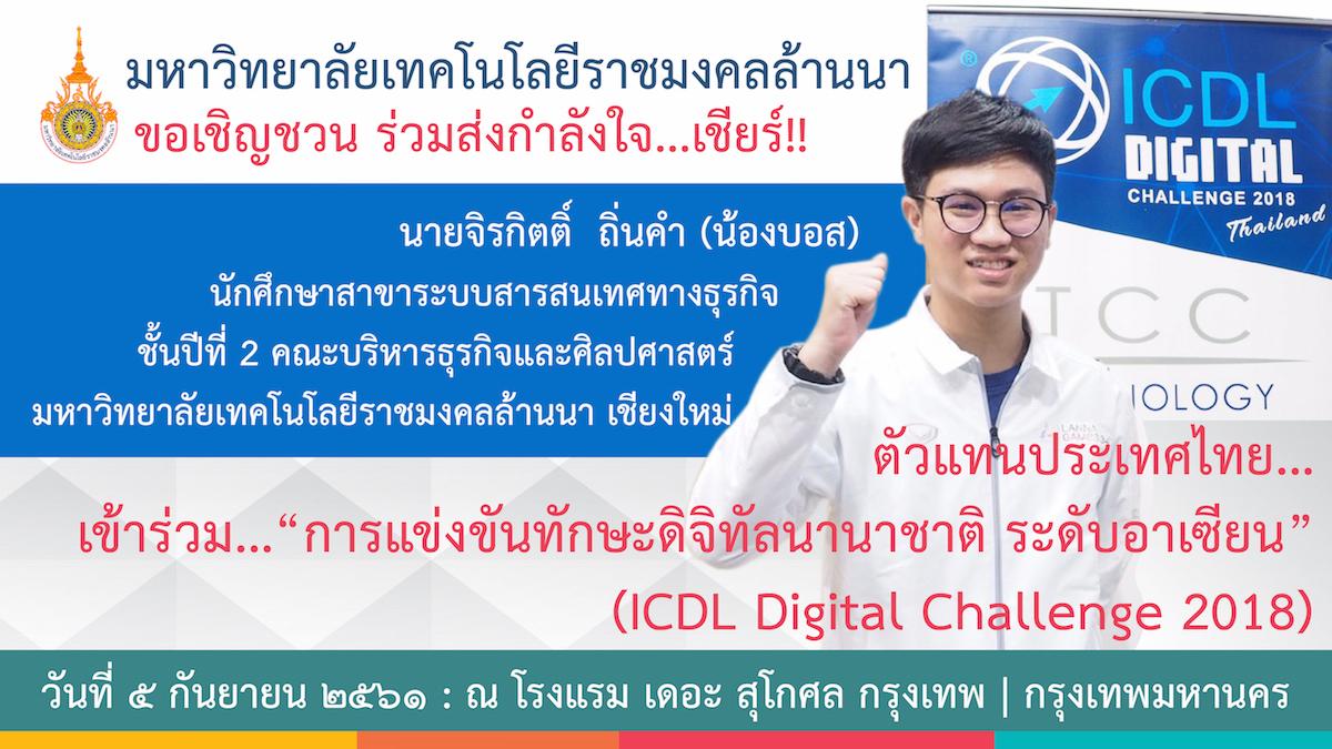 ขอเชิญชวน ร่วมส่งกำลังใจ...เชียร์ !!  นศ.มทร.ล้านนา ตัวแทนประเทศไทย เข้าร่วม...