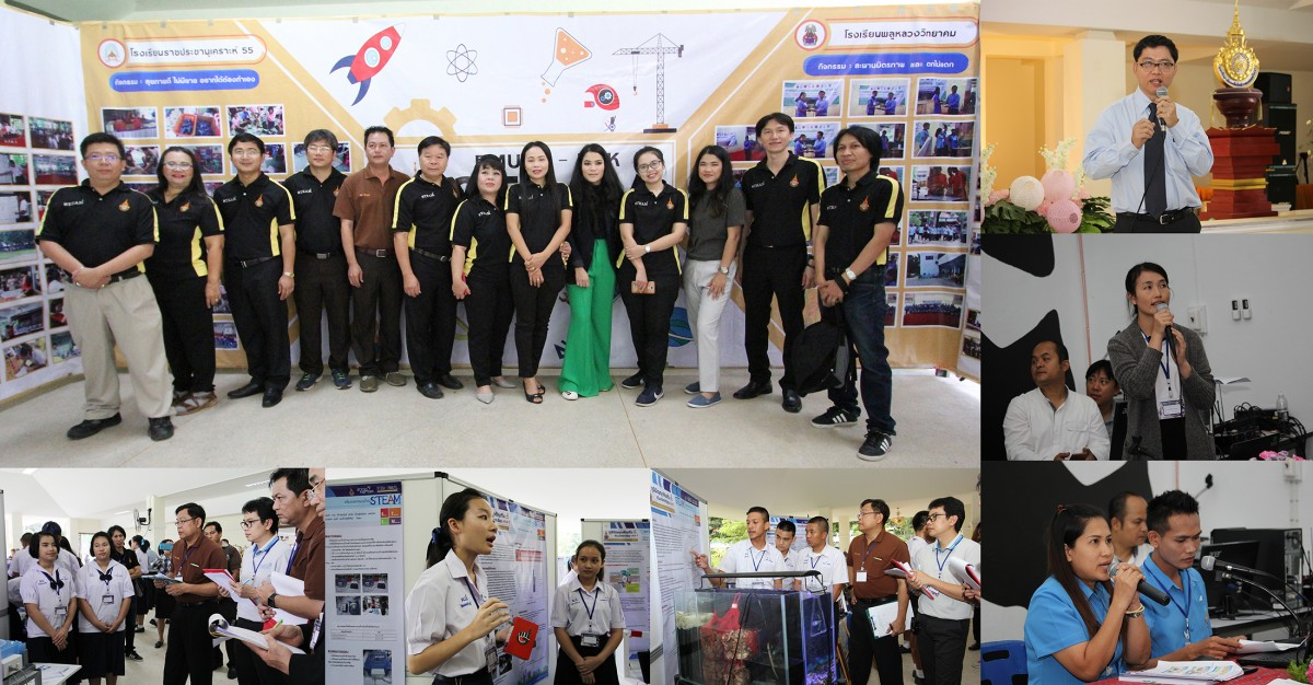 สถานศึกษาเครือข่าย RMUTL-STEAM3 นำผลงานเข้าร่วมโครงการภูมิปัญญาท้องถิ่นกับนวัตกรน้อย ณ มทร.ล้านนา น่าน
