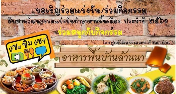 ขอเชิญร่วมแข่งขัน/ร่วมกิจกรรม สืบสานวัฒนธรรมแข่งขันทำอาหารพื้นเมือง ประจำปี 2561
