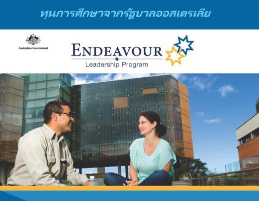 ทุน Endeavour Leadership Program รัฐบาลออสเตรเลีย