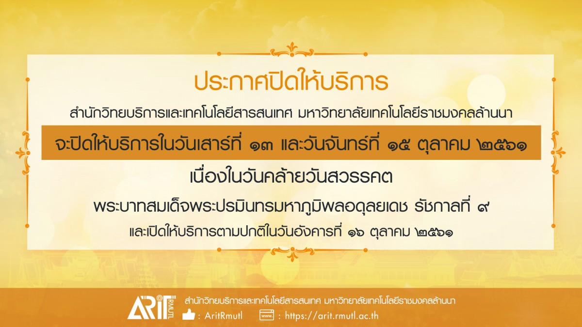 ประกาศปิดให้บริการ : วันคล้ายวันสวรรคต พระบาทสมเด็จพระปรมินทรมหาภูมิพลอดุลยเดชฯ (ร.9)