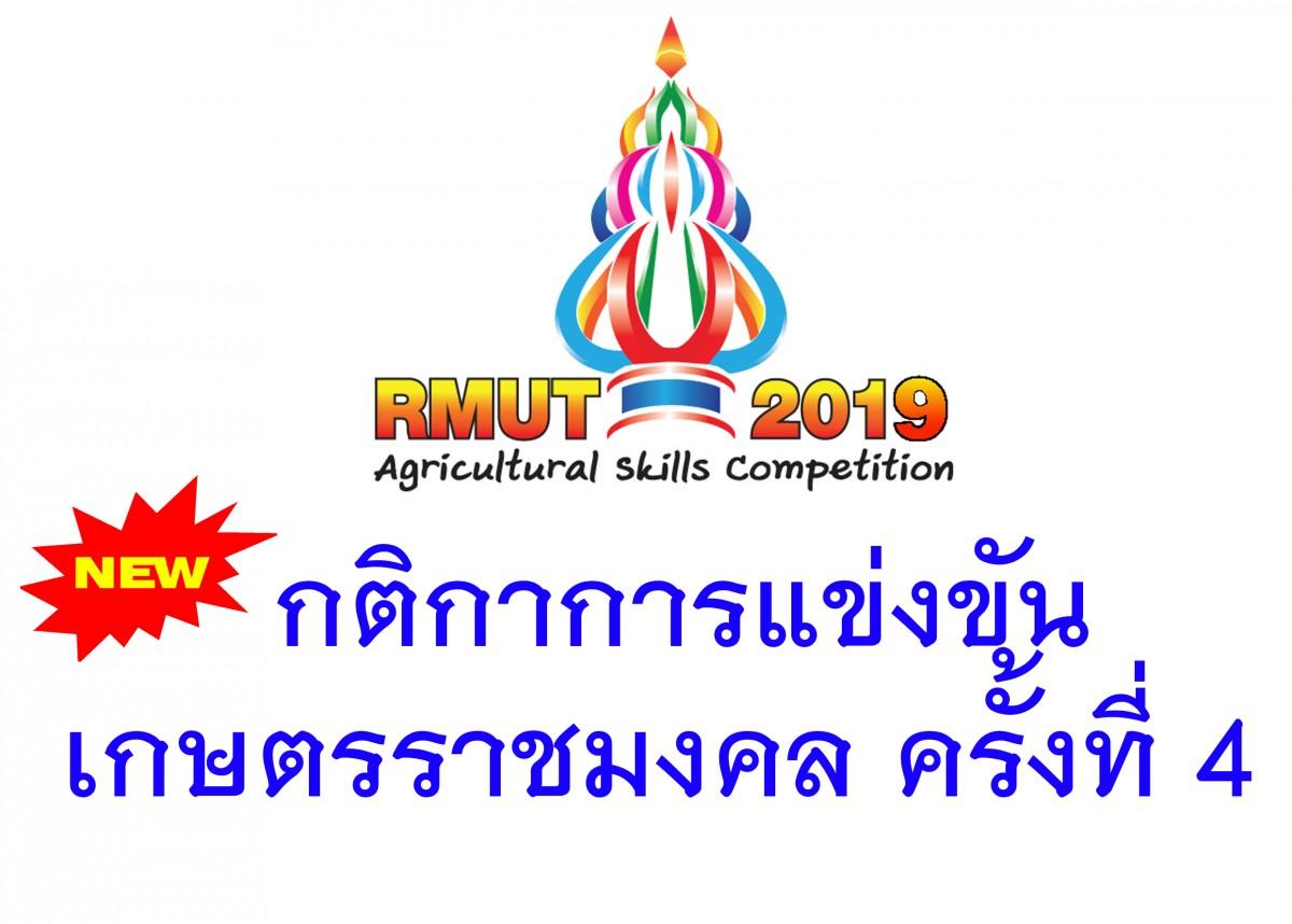 การแข่งขันทักษะทางวิชการ เกษตรราชมงคล ครั้งที่ 4