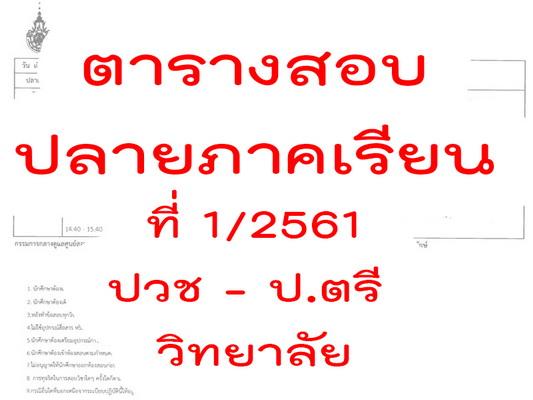 ตารางสอบปลายภาค FiNAL ประจำภาคการศึกษาที่ 1 / 2561