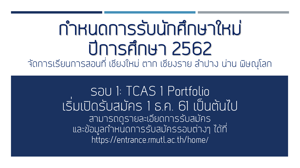 กำหนดการรับนักศึกษาใหม่ ปีการศึกษา 2562