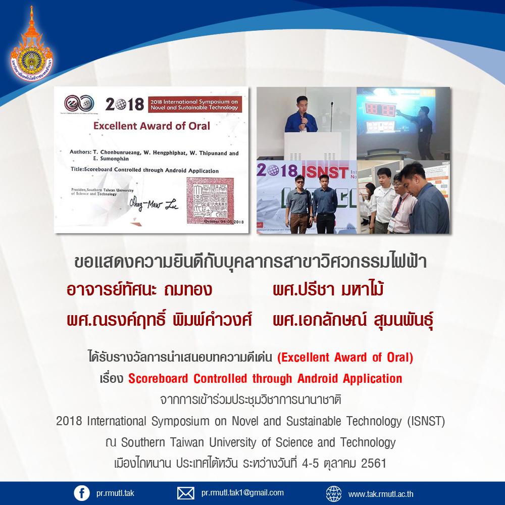 สาขาวิศวกรรมไฟฟ้า คว้ารางวัล Excellent Award of Oral ประเทศไต้หวัน
