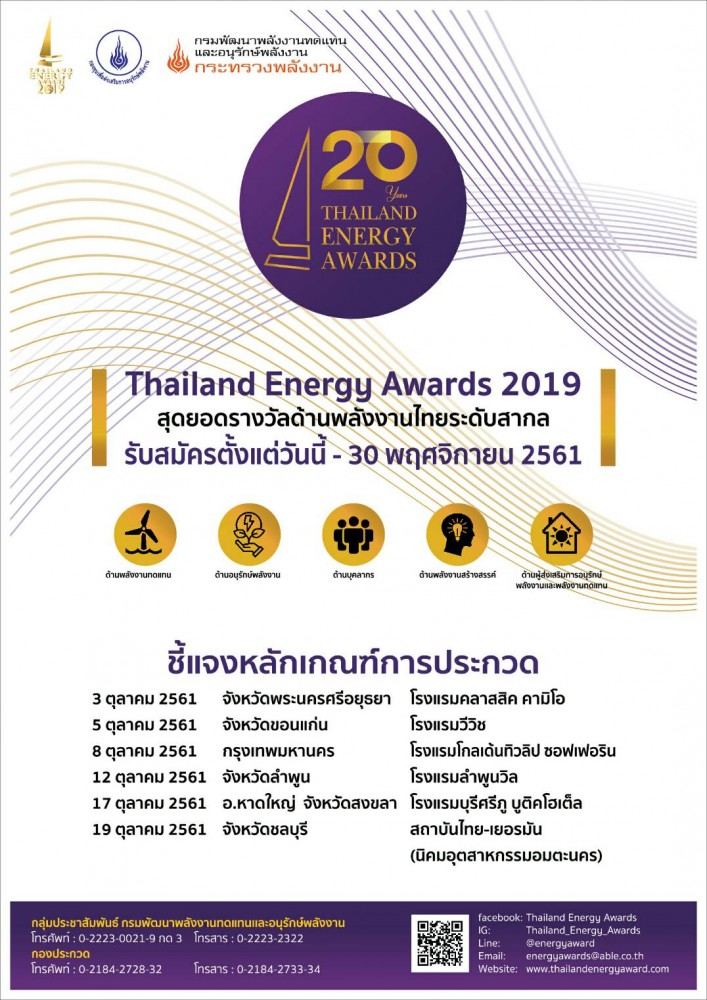ขอเชิญส่งผลงานและรับฟังการชี้แจงหลักเกณฑ์การประกวด Thailand Energy Awards 2019