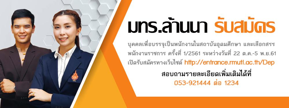 รับสมัครบุคคลเพื่อบรรจุเป็นพนักงานในสถาบันอุดมศึกษา และเลือกสรรพนักงานราชการ ครั้งที่ 1/2561
