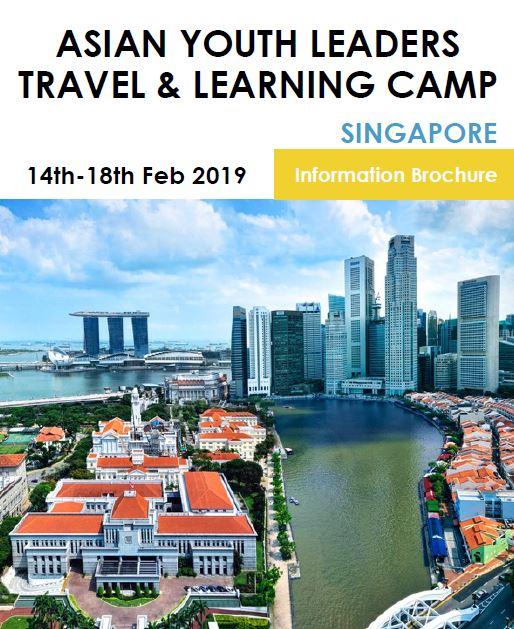 โครงการ Asian Youth Leaders Travel & Learning Camp 2019 ณ ประเทศสิงคโปร์