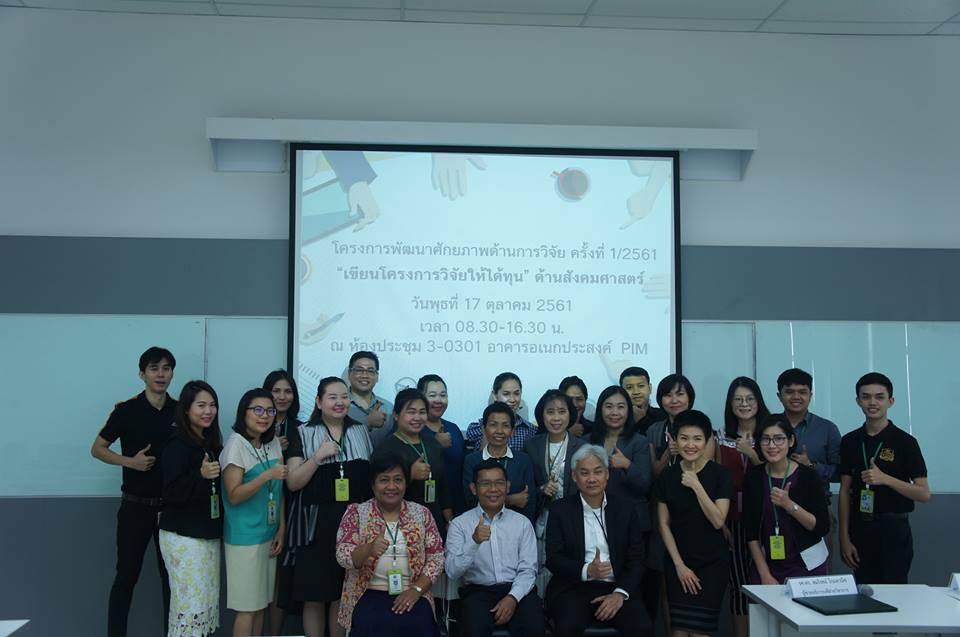 ผศ.ดร.ประทีป พืชทองหลาง ได้รับเชิญให้เป็นวิทยาการแก่สถาบันการจัดการปัญญาภิวัฒน์ PIM สถาบันการศึกษาในเครือ CP