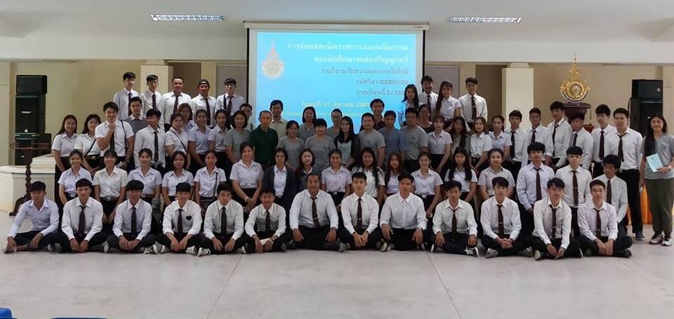 นิทรรศการและนวัตกรรมของนักศึกษา ระดับปริญญาตรี รายวิชานวัตกรรมและเทคโนโลยี รหัสวิชา GEBIN ๑๐๒