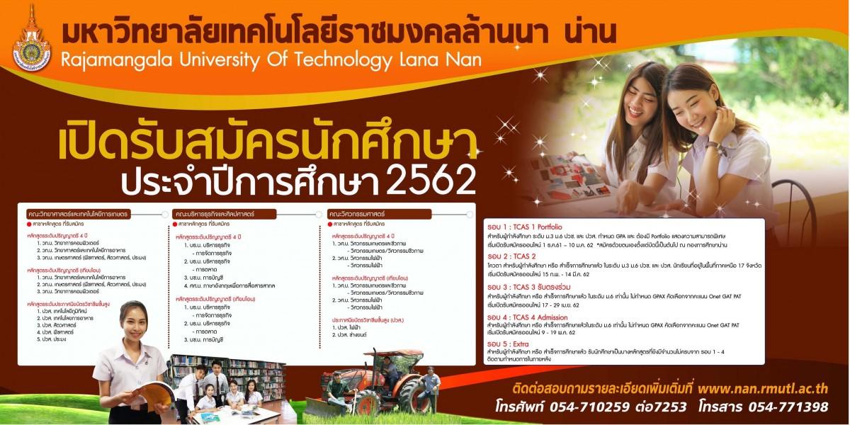 รับสมัครนักศึกษาใหม่ ประจำปีการศึกษา 2562