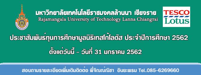 ประชาสัมพันธ์ทุนการศึกษาจากมูลนิธิทิสโก้ เพื่อการกุศล ประจำปีการศึกษา 2562