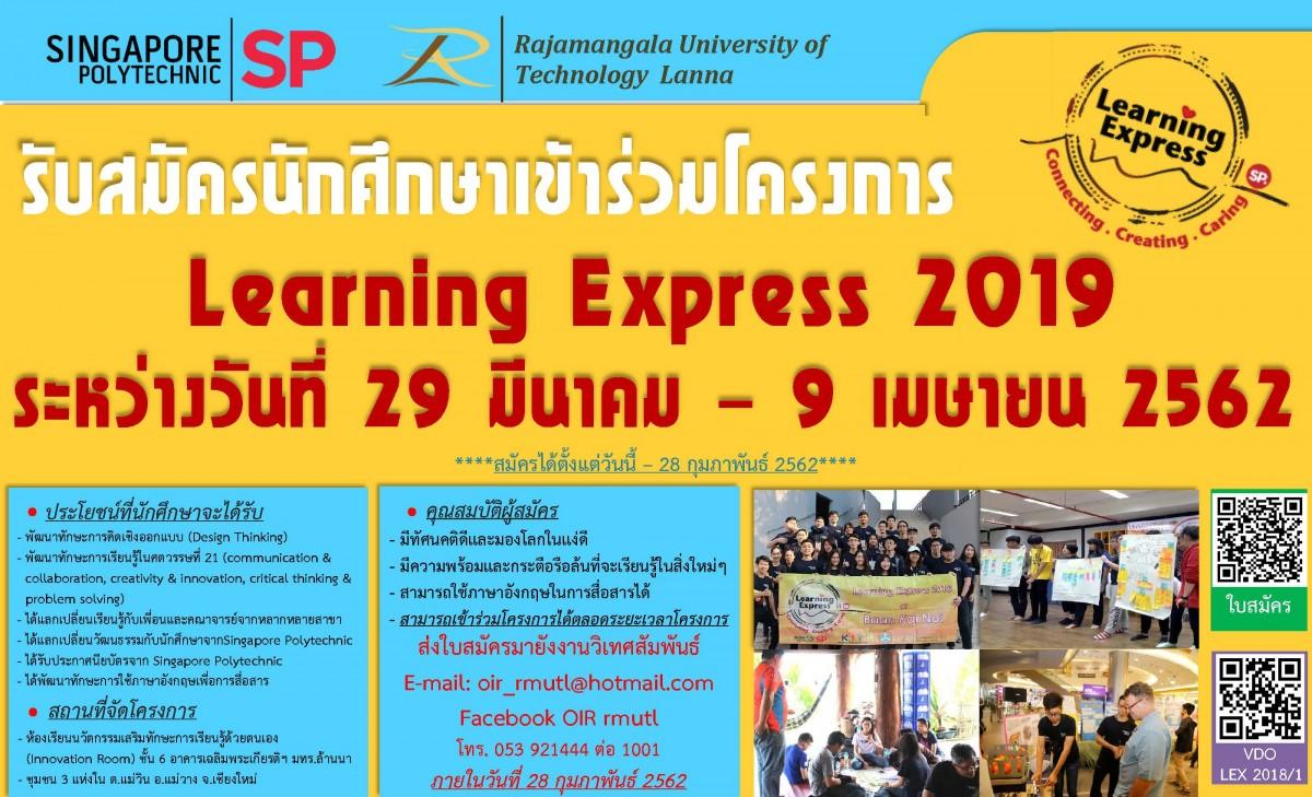 รับสมัครนักศึกษา มทร.ล้านนา เข้าร่วมโครงการ Learning Express 2019 (LEX2019)