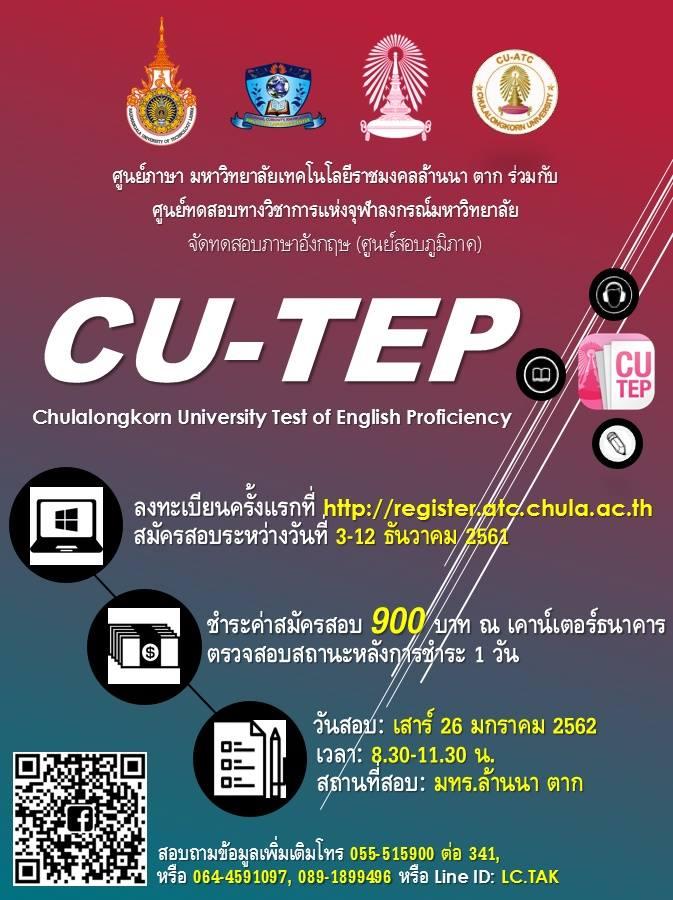 ขอเชิญเข้ารับการทดสอบภาษาอังกฤษ CU-TEP