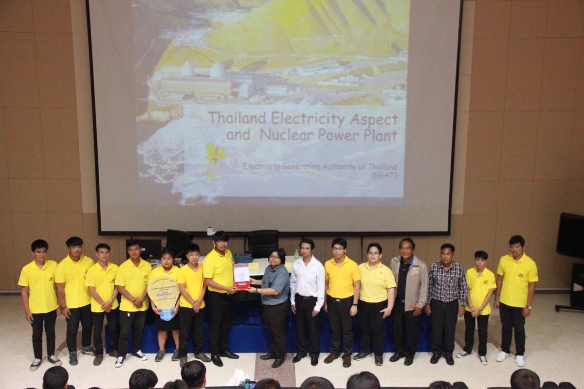 """การไฟฟ้าฝ่ายผลิตแห่งประเทศไทย ร่วมกับ มหาวิทยาลัยเทคโนโลยีราชมงคลล้านนา พิษณุโลกจัดการบรรยาย เรื่อง """"สถานการณ์พลังงานไฟฟ้าของประเทศไทยฯ"""