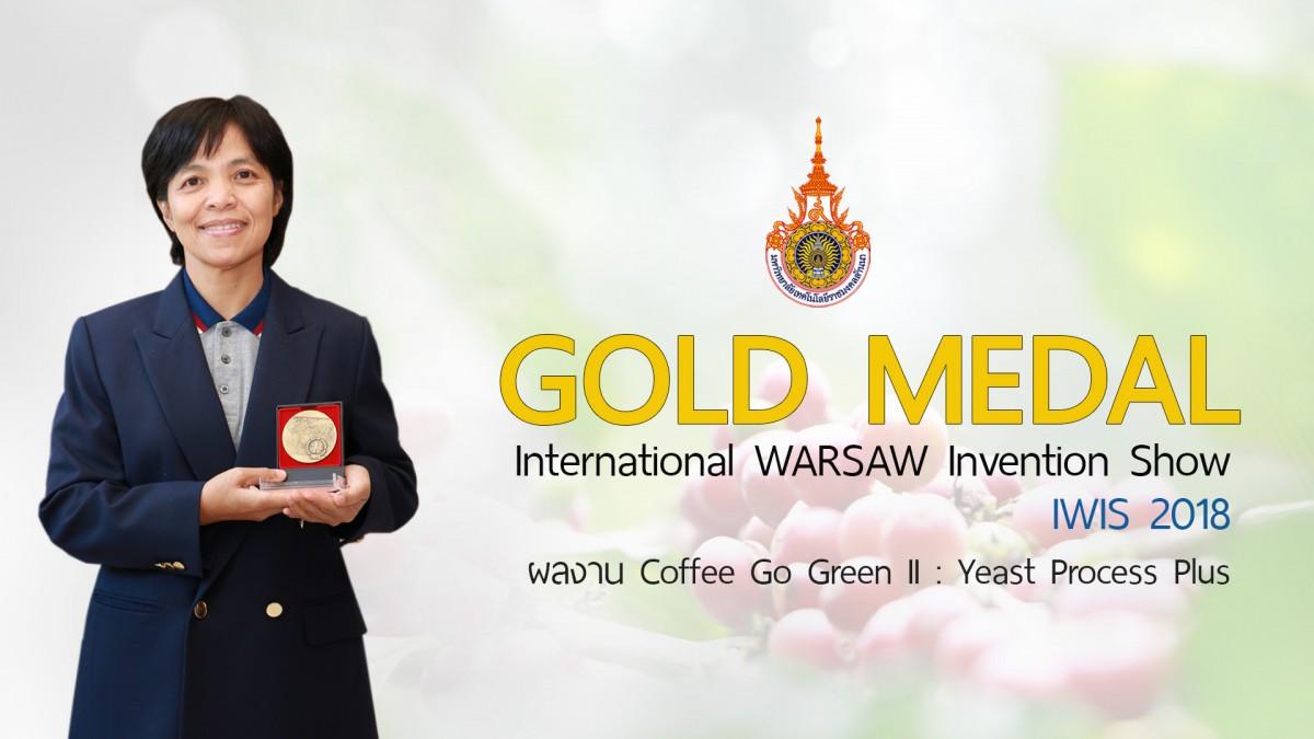 อาจารย์นักวิจัย มทร.ล้านนา ลำปาง ได้รับรางวัลเหรียญทอง (GOLD medal) จากการประกวดผลงานนวัตกรรม และสิ่งประดิษฐ์ระดับนานาชาติ