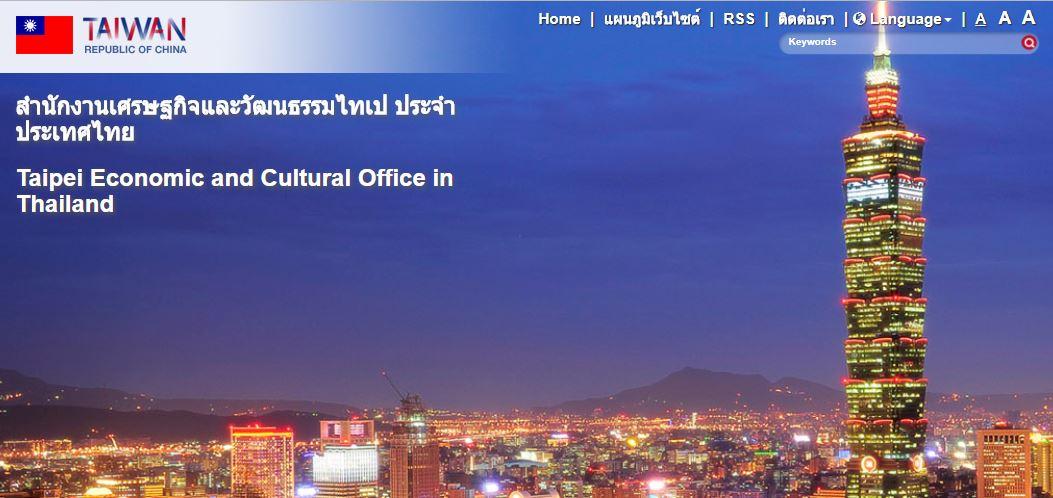 ประชาสัมพันธ์ทุนการศึกษาจากสำนักงานเศรฐกิจและวัฒนธรรมไทเป ประจำประเทศไทย