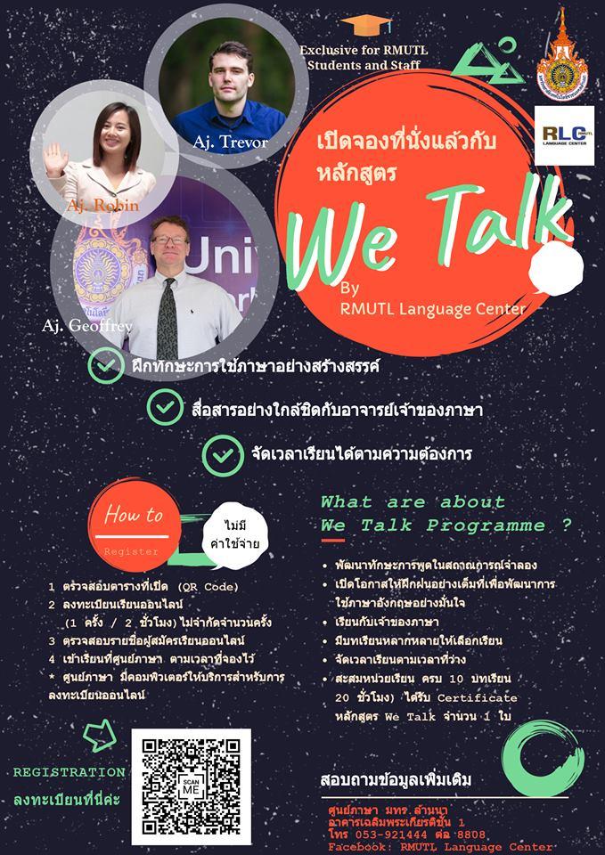 ประชาสัมพันธ์หลักสูตรภาษาอังกฤษ We Talk by RMUTL Language Center (บริการวิชาการฟรี ไม่มีค่าใช้จ่าย)