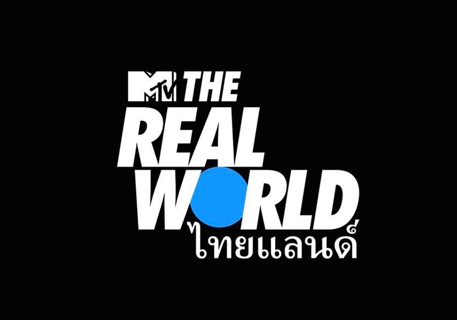 MTV  THE REAL WORLD ประเทศไทย