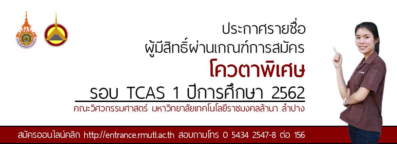ประกาศรายชื่อผู้มีสิทธิ์ผ่านเกณฑ์การสมัคร โควตาพิเศษ รอบ TCAS1 ปีการศึกษา 2562