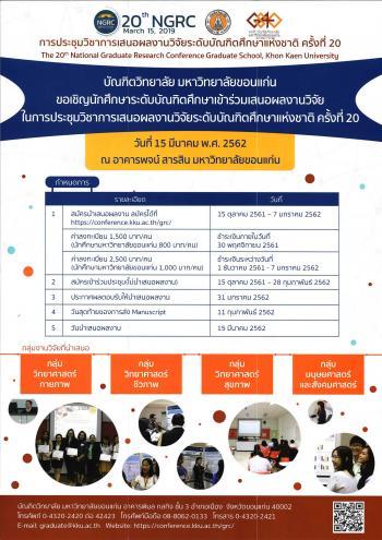 ขอความอนุเคราะห์ประชาสัมพันธ์การประชุมวิชาการเสนอผลงานวิจัยระดับบัณฑิตศึกษาแห่งชาติ ครั้งที่ 20