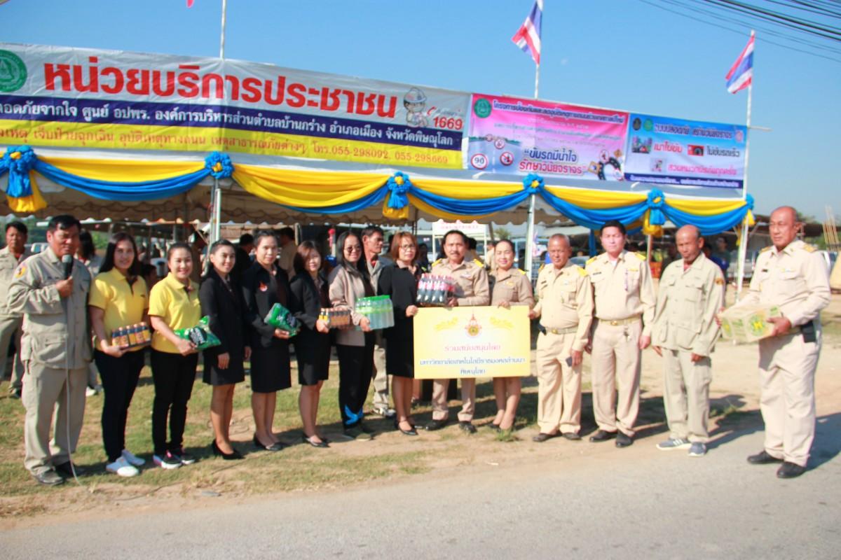 ร่วมงานพิธีเปิดโครงการป้องกันและลดอุบัติเหตุทางถนนช่วงเทศกาลปีใหม่  ประจำปี 2562 ตำบลบ้ากร่าง