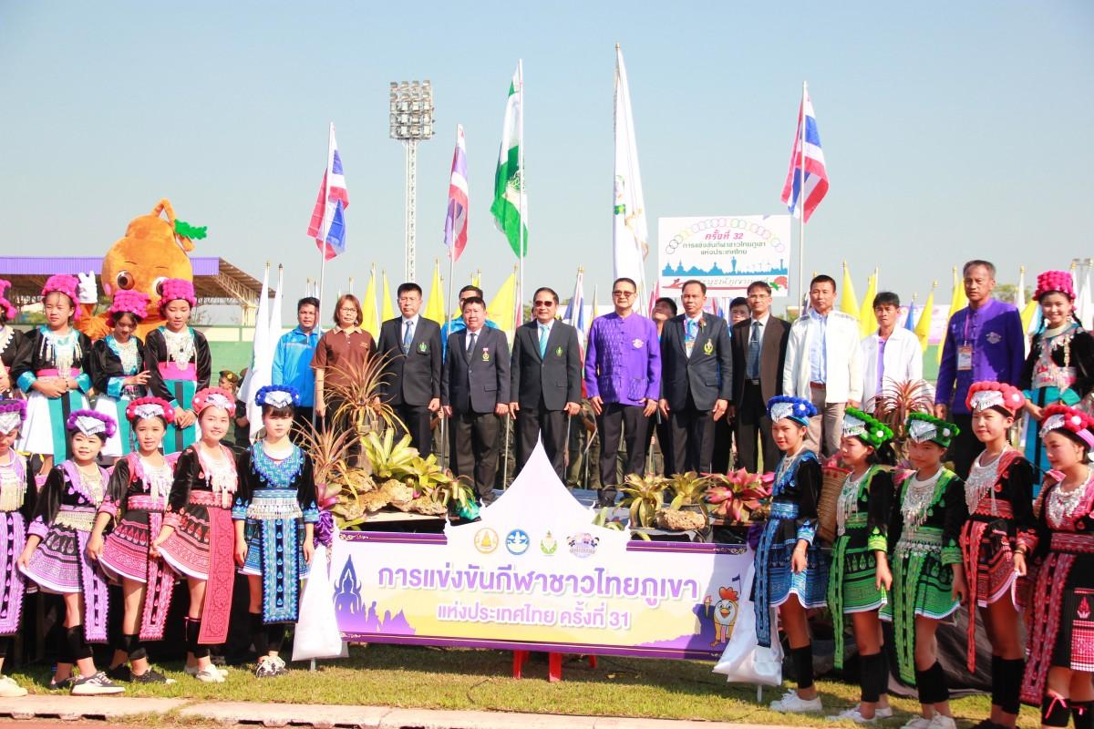 """ร่วมงานพิธีปิดการแข่งขันกีฬาชาวไทยภูเขาแห่งประเทศไทย  ครั้งที่ 31  ประจำปี 2562  """"พิดโลกเกมส์"""""""