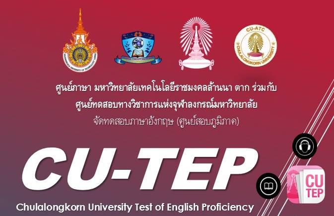 การทดสอบ CU-TEP