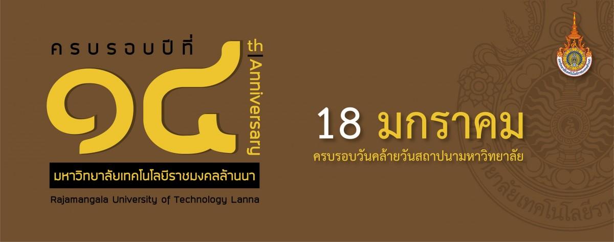 วันสถาปนาครบ 14 ปี มทร.ล้านนา (18 มกราคม 2562)