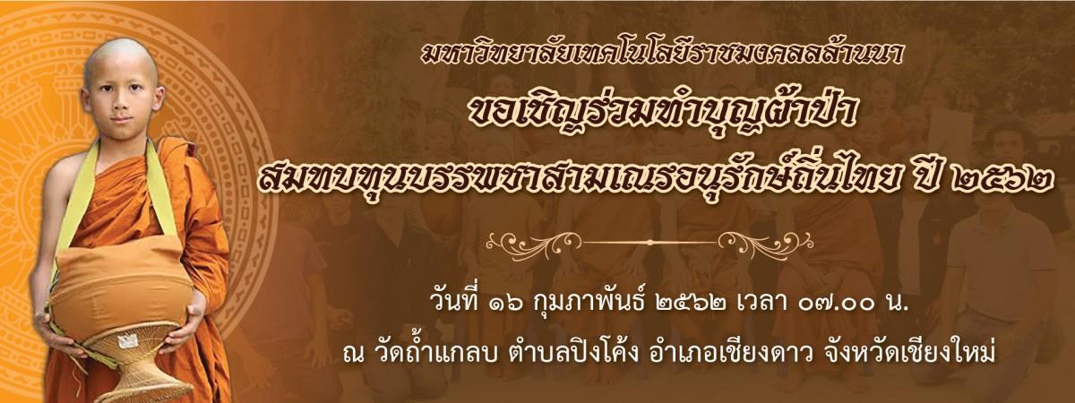 ทําบุญผ้าป่า  เพื่อสมทบทุนบรรพชาสามเณรอนุรักษ์ถิ่นไทยปี ๖๒ และสร้างอาคารปฏิบัติธรรมสําหรับภิกษุสามเณร