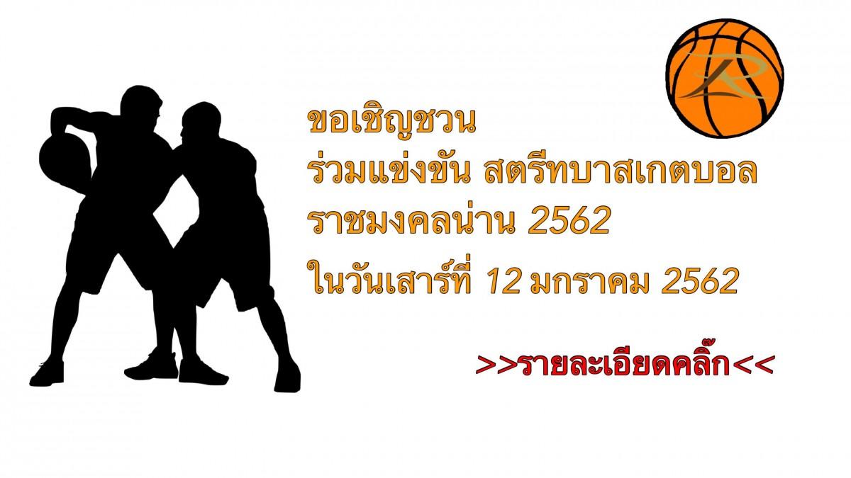สตรีทบาสเกตบอล ราชมงคลน่าน 2562