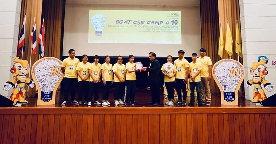 RMUTL Phitsanulok got the reward from Dee Yiam Camp in EGAT CSR Camp 10th