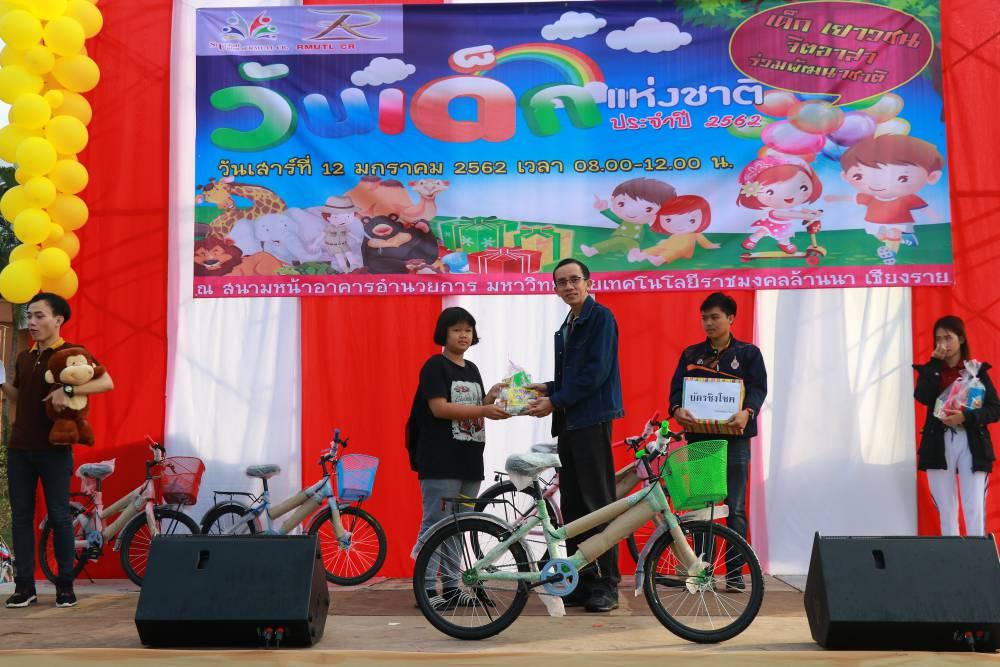กิจกรรมงานวันเด็กแห่งชาติ ประจำปี 2562 ณ มทร.ล้านนา เชียงราย