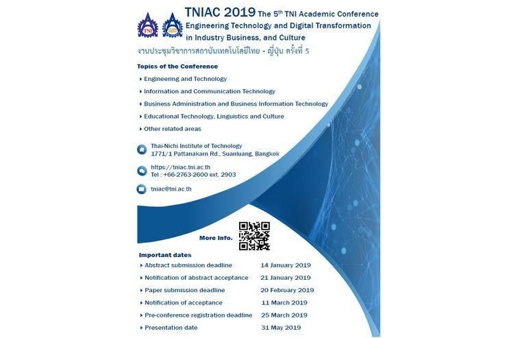 ขอความอนุเคราะห์ประชาสัมพันธ์การประชุมวิชาการระดับชาติ TNIAC 2019