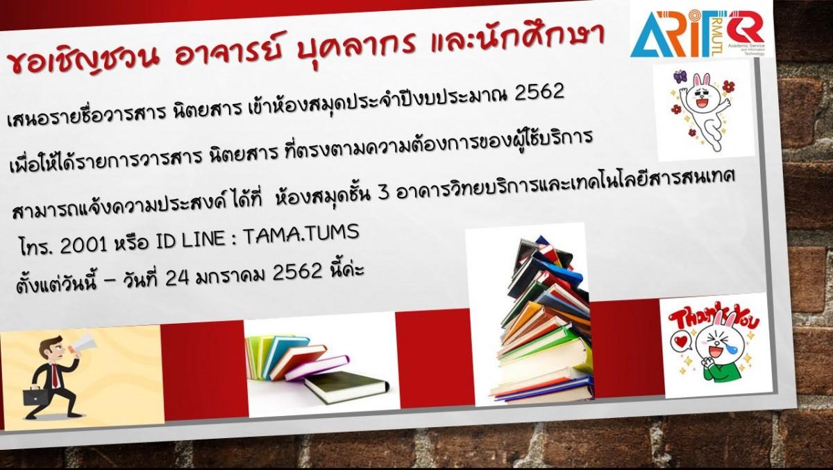 ประชาสัมพันธ์การเสนอรายชื่อ วารสาร / นิตยสาร ซื้อเข้าห้องสมุดประจำปีงบประมาณ 2562