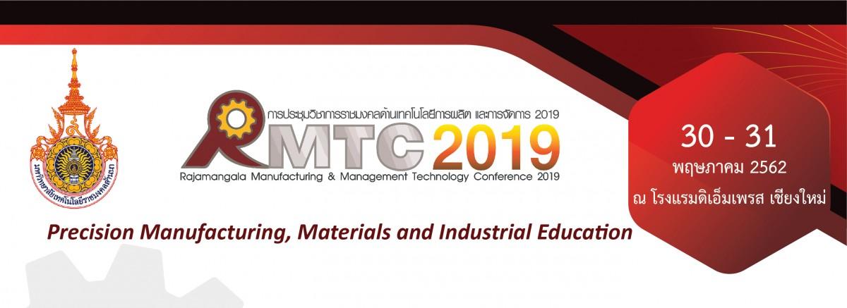 โครงการจัดประชุมวิชาการราชมงคลด้านเทคโนโลยีการผลิตและการจัดการ ประจำปี 2561 Rajamangala Manufacturing and Management Technology Conference 2018  (RMTC 2018)