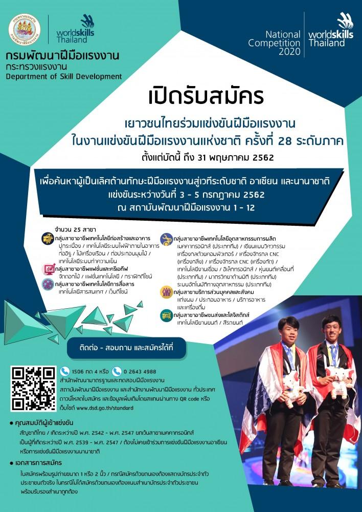 เปิดรับสมัครเยาวชนไทยร่วมแข่งขันฝีมือแรงงาน ครั้งที่ 28 ระดับภาค