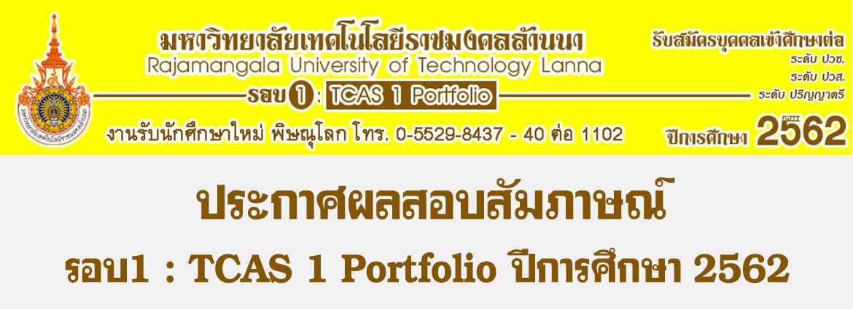 ประกาศผลสอบสัมภาษณ์  รอบ1 : TCAS 1 Portfolio ปีการศึกษา 2562