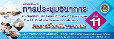 ขอเชิญเสนอผลงานวิจัย วิทยานิพนธ์ และเข้าร่วมการประชุมวิชาการเสนอผลงานวิจัยระดับบัณฑิตศึกษา (Symposium) ครั้งที่ 11