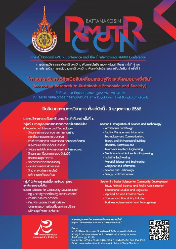 ขอเชิญส่งบทความเข้าร่วมการการประชุมวิชาการระดับชาติ มหาวิทยาลัยเทคโนโลยีราชมงคลรัตนโกสินทร์ ครั้งที่ 4 และการประชุมวิชาการระดับนานาชาติ มหาวิทยาลัยเทคโนโลยีราชมงคลรัตนโกสินทร์ ครั้งที่ 1